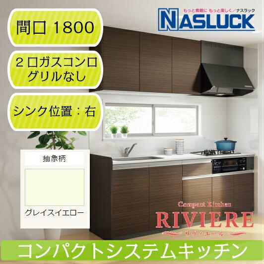 【ナスラック】システムキッチン リヴィエール RIVIERE I型 間口1800mm 右シンク(R) 2口ガスコンログリルなし 都市ガス(12A・13A) グレイスイエロー
