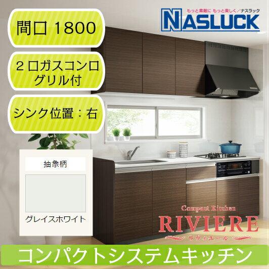 【ナスラック】システムキッチン リヴィエール RIVIERE I型 間口1800mm 右シンク(R) 2口ガスコンログリル付 プロパンガス(LP) グレイスホワイト