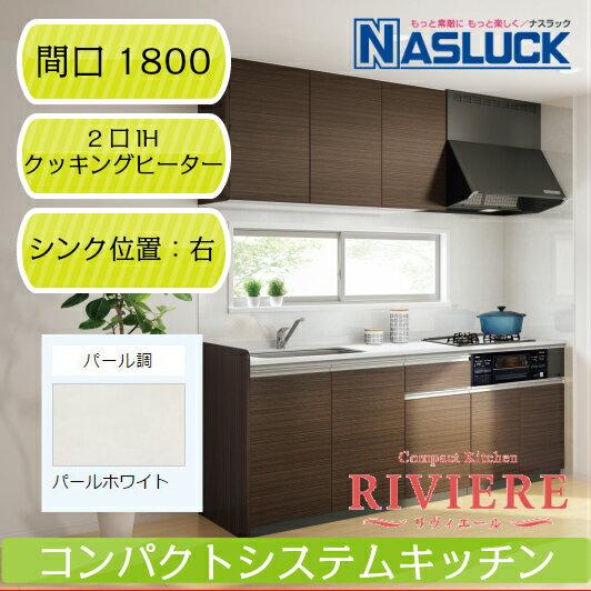【ナスラック】システムキッチン リヴィエール RIVIERE I型 間口1800mm 右シンク(R) 2口IHクッキングヒーター パールホワイト
