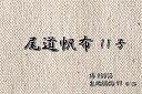 期間限定セール! 尾道帆布11号/生成帆布/尾道/帆布/生地/布/綿/おのみち/ナチュラル/バック/カバン/カバーリング/ハンプ