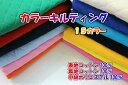 カラー キルティング 15色/生地幅約85cm/入園/入学/通園/バッグ/生地/布/綿/キルト/キルティング