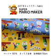 2017年キャラクターfabric スーパーマリオメーカー/オックス生地 2色/入園/入学/通園/バッグ/生地/布/綿/マリオ