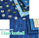 I LOVE FOOTBALL/生地/布/綿/通園バック/通学/通園/ストライプ/男の子/サッカー/国旗/サッカーボール/アイ ラブ フットボール