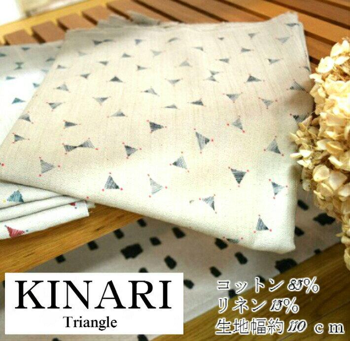 KINARI triangle/コットンリネン/布/綿麻/服/ワンピース/スカート/夏生地/