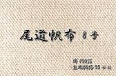 期間限定セール!尾道帆布8号/生成帆布/尾道/帆布/生地/布/綿/おのみち/ナチュラル/バック/カバン/カバーリング/ハンプ