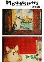 1パネル(約59cm)マンハッタナーズ[旅する猫]/パネル販売/生地/布/綿100%/オックスプリント/ネコ生地/猫生地/猫/ニューヨーク/マンハッタン/洋服/カーテン/バッグ