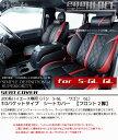 ハイエース200系 ハーツ ハイエース専用 バケットタイプシートカバー (フロント2