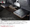 送料無料 ハイエース200系 ハーツ 対面シート変形型デッキテーブル ワイドボディー カップホルダー リアテーブル インテリア マホガニー ブラックウッド ジュースホルダー