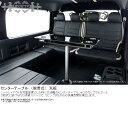 ハイエース200系 ハーツ センターテーブル 汎用 テーブル インテリア 黒木目 ブラックウッド マホガニー 木目 カップ ジュースホルダー