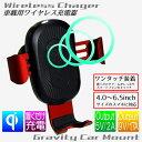 Qi車載ワイヤレス充電ホルダー 携帯ホルダー スマホホルダー スマホ充電器 iphone8 iphoneX iphone10 アイホン アイフォーン