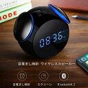 ショッピングbluetooth Bluetooth4.2 スピーカー 、目覚まし時計 高音質 重低音 ワイヤレス ブルートゥース スマートフォンスピーカー スマホ 内蔵マイク 防水 コンパクト 全機種対応 Tfカード対応 送料無料