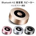 スピーカー Bluetooth4.2 ステレオ 高音質 重低...