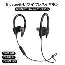 ショッピングbluetooth Bluetooth 高音質 ワイヤレスイヤホン ハンズフリー通話 ノイズキャンセリング搭載 防滴 防汗 IPX4防水 無線 スポーツイヤホン ブルートゥース Bluetooth 4.1対応 イヤーフック 耳かけ式 送料無料