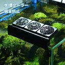 決算セール500円OFF水槽冷却ファン水槽クーラークールファ