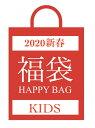 予約商品 2020新春 HeartySelect福袋 KID...