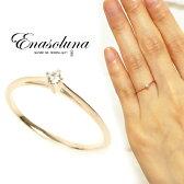 Enasoluna(エナソルーナ)Princess ring予約【RG-1084】K10 10金 ダイヤモンド イエローゴールド ダイア ダイヤ 8号 11号 一粒 リング
