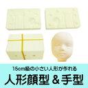 【パジコ】人形顔型&手型 No.11 10P26Mar16