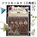【2016年12月新発売】ソフトモールド Triangle 三角形【PADICO】【レジン型】【UVレジン】【ゆうパケット可】