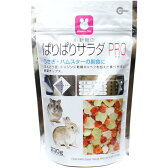 小動物のぱりぱりサラダPRO 230g/副食 補助フード ふりかけ 野菜チップス エサ 餌 えさ ウサギ チンチラ モルモット ハムスター リス
