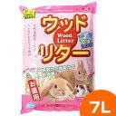 ウッドリター 7L/うさぎトイレ砂 フェレット ふぇれっと ウサギ サンコー WILD