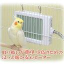 外付け式 バードヒーター/SANKO WILD 小鳥 冬 暖房 保温 ケージ 寒さ対策 防寒 暖める 秋 文鳥 セキセイインコ ボタンインコ オカメインコ 鳥 バードヒーター
