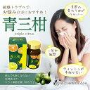 青三柑(tripule citrus)【350mg×120粒 1箱入り】(花粉症/サプリ/サプリメン ...