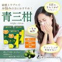 青三柑(tripule citrus)【(350mg×120粒)×3箱入り】(花粉症/サプリ/サプリ ...