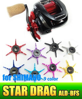 スタードラグ Shimano 12 Aldebaran BFS XG for Avail SD-ALD12-A