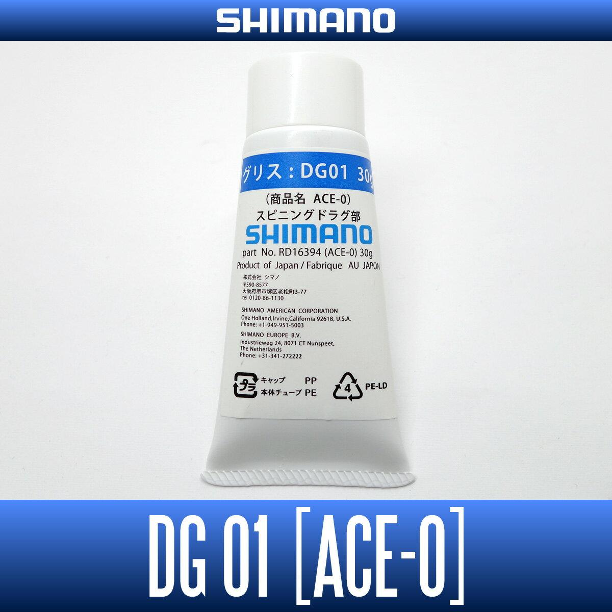 シマノ純正NEWパッケージスピニングリールドラググリスACE-0-DG01-※送料無料