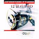 HEDGEHOG STUDIO(ヘッジホッグスタジオ) 12銀狼LBD用 MAX9BB フルベアリングチューニングキット 【SHGプレミアムベアリング】 *