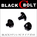 スタジオコンポジットハンドルロックボルト Cタイプ ブラック (STEEZ・ジリオン・モアザン・リョウガ・ダイワZ用)
