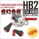 【スタジオコンポジット】 HB2 EVA ハンドルノブ R29XL&R26XL HKEVA ※送料無料※