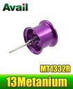 Avail(アベイル) 13メタニウム用 軽量浅溝スプール Avail Microcast Spool MT1332R(溝深さ3.2mm) パープル *