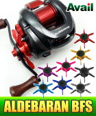 Avail(アベイル) スタードラグ シマノ 12アルデバランBFS XG用 Avail SD-ALD12-A *