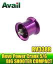 Avail(アベイル) 【Abu/アブ】 Revo・レボ パワークランク5/6・ビッグシューターコンパクト用 軽量浅溝スプール Avail Microcast Spool RV338R (溝深さ3.8mm) パープル
