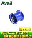 Avail(アベイル) 【Abu/アブ】 Revo・レボ パワークランク5/6・ビッグシューターコンパクト用 軽量浅溝スプール Avail Microcast Spool RV338R (溝深さ3.8mm) ブルー