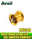 Avail(アベイル) 【Abu/アブ】 Revo・レボ パワークランク5/6・ビッグシューターコンパクト用 軽量浅溝スプール Avail Microcast Spool RV338R (溝深さ3.8mm) ゴールド