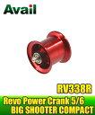 Avail(アベイル) 【Abu/アブ】 Revo・レボ パワークランク5/6・ビッグシューターコンパクト用 軽量浅溝スプール Avail Microcast Spool RV338R (溝深さ3.8mm) レッド