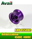 Avail(アベイル) ABU Ambassadeur 4500Cシリーズ用 浅溝軽量スプール AMB4550UC パープル