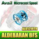 Avail(アベイル) 12アルデバランBFS XG用 軽量浅溝スプール Avail Microcast Spool ALD1218TR (溝深さ1.8mm) スカイブルー *