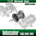 Avail(アベイル) ABU Ambassadeur 2500C 用 浅溝軽量スプール Microcast Spool AMB2540R ガンメタ *