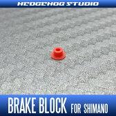 HEDGEHOG STUDIO(ヘッジホッグスタジオ) 【シマノ純正】12アルデバランBFS XG用 SVS遠心ブレーキブロック *
