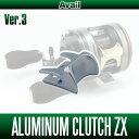 Avail(アベイル) アブ モラムSX・モラムZXシリーズ用 Avail オフセットアルミクラッチZX Ver.3 ガンメタ