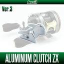 Avail(アベイル) アブ モラムSX・モラムZXシリーズ用 Avail オフセットアルミクラッチZX Ver.3 クロム