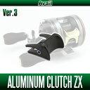 Avail(アベイル) アブ モラムSX・モラムZXシリーズ用 Avail オフセットアルミクラッチZX Ver.3 ブラック