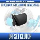 HEDGEHOG STUDIO(ヘッジホッグスタジオ) シマノ用 オフセットジュラルミンクラッチ CL-MT07 (07メタニウムMg/MgDC・05メタニウムXT・アンタレスAR/DC対応) ブラック