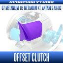 HEDGEHOG STUDIO(ヘッジホッグスタジオ) シマノ用 オフセットジュラルミンクラッチ CL-MT07 (07メタニウムMg/MgDC・05メタニウムXT・アンタレスAR/DC対応) ロイヤルパープル