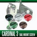 Avail(アベイル) ABU カーディナル3用 アルミベイルマウントスクリュー
