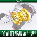 (Avail/アベイル) シマノ 09アルデバランMg,10スコーピオンXT1000用 NEWマイクロキャストスプール フルブランキングモデル ALD0950RR ゴールド
