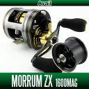 Avail(アベイル) Abu モラムZX 1600MAG用 NEWマイクロキャストスプール ZXMG1628R ブラック